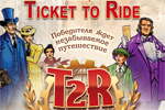 � ������ 2014 ���� � ������ ������� ������ ���� �������� ���������� �� ���������� ���� �Ticket to Ride: ������