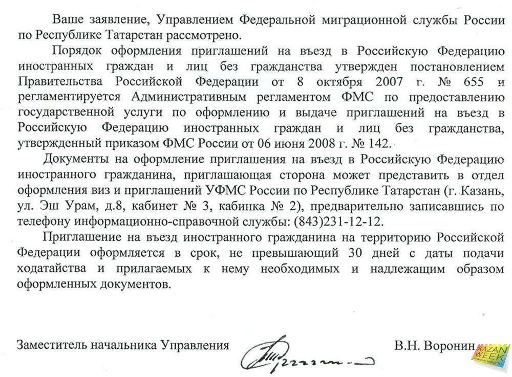 Регламент по приглашениям на въезд в россию